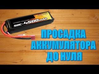 Восстановление lipo аккумулятора*2s 30c*простой способ