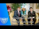 Дональд Трамп и Роберт Кийосаки о Квадранте Денежного Потока (Почему Сетевой это бизнес 21 века)