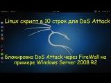 Скрипт в 10 строк для DoS атаки и её блокировка через FireWall на Windows Server