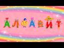 АЛФАВИТ - Развивающая песенка мультик для Детей Азбука для малышей учим буквы - К