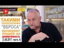Северный Израиль в Украине на 5 южных областях чей вброс Сергей Разумовский 3 08 2017 ч 4