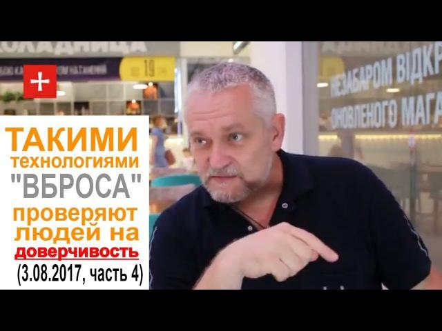 Северный Израиль в Украине на 5 южных областях - чей вброс? Сергей Разумовский (3.08.2017, ч. 4)