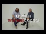 Юрий Мороз и Олег Бокачёв - Мужчина и женщина. Власть. Равенство.