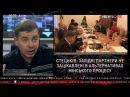 Стецькив: Россия отдаст Донбасс только в обмен на снятие санкций 18.01.17