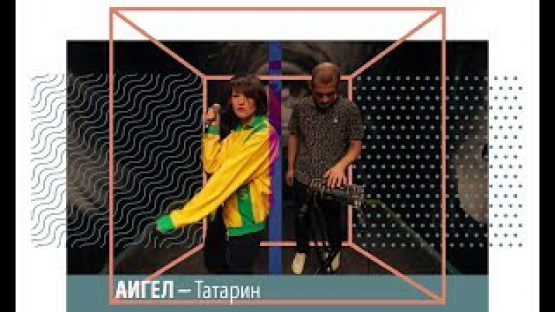 АИГЕЛ – ТАТАРИН   ЗиС is Music