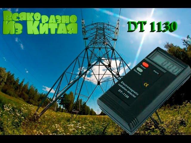 Посылка из Китая с Алиэкспресс. DT 1130 Детектор электромагнитных излучений .