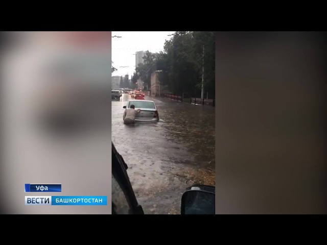 Уфа оказалась в центре шторма