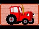 Синий трактор едет и везет сюрпризы. Щенячий патруль. Мультик про машинки для ма ...