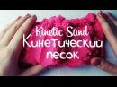 АСМР Кинетический Песок Визуальный Триггер для Расслабления RUS, Спокойная Речь