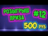 КОНКУРС КОМПАС ИНВЕСТИЦИЙ НА 500 РУБ! ОТБОР #12! КАК ЗАРАБОТАТЬ В ИНТЕРНЕТЕ 70000 РУБЛЕЙ