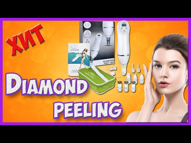 DIAMOND PEELING - алмазная дермабразия, омоложение кожи