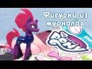 Темпест Шэдоу - обзор фигурки из журнала Май Литл Пони My Little Pony