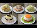 Пять Праздничных Салатов из Рыбы и Морепродуктов