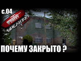 Arma3 Breaking Point (DayZ Mod) - ПОЧЕМУ ЗАКРЫТО ? (выживание 04)