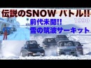伝説のSNOWバトル Part 2 筑波BATTLE Best MOTORing 1990