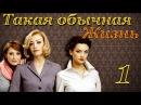 Такая обычная жизнь - 1 серия 2010