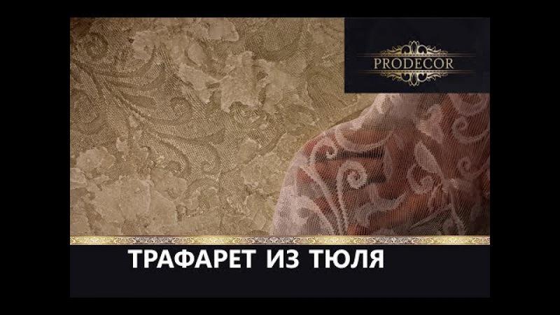 Декоративная штукатурка - ВИНТАЖная с трафаретом из тюля. Decorazza Sollievo