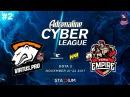 VP vs Empire RU #2 (bo3) Adrenaline Cyber League 21.11.2017