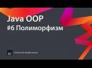 Java OOP. Урок 6. Полиморфизм