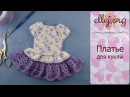 ♥ Сиреневое платье-реглан крючком для куклы Paola Reina • Пошаговый мастер-класс и Схема вязания