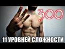 Тест на Прочность 300 КАК ДАЛЕКО ТЫ ЗАЙДЕШЬ