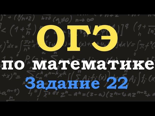 ОГЭ по математике. Задание 22. Скорость лодки по течению, против течения реки