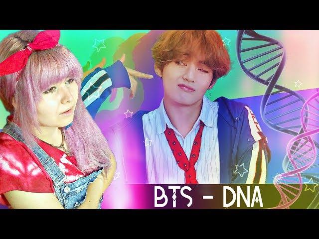 Reaction: BTS - DNA || В САМОЕ КОКОРО!!