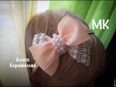 Бант ободок из лент МК Канзаши Алена Хорошилова DIY tutorial ribbon kanzashi bows bow бантики репс