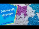 How to crochet snowflake - Снежинка - Pattern for free - Вязание крючком. Magicmornings.
