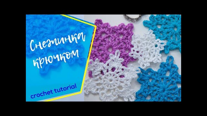 How to crochet snowflake - Снежинка - Pattern for free - Вязание крючком. Magicmornings.