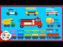 Виды транспорта для детей. Развивающие мультики про машинки для самых маленьких...