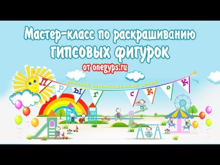 Мастер-класс для детей раскрашивание гипсовых фигурок от Onegyps.ru