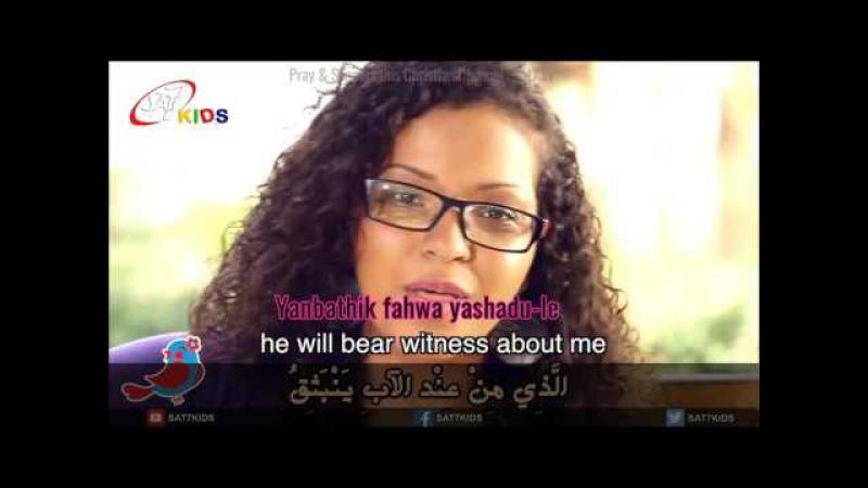 Spirit of Truth/Ruh Al Hak...John 15:26...Egyptian Kids(Lyrics)