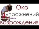 Видео Око возрождения пять упражнений - 5 тибетских жемчужин смотреть