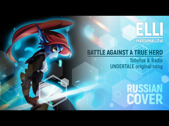 Elli - Battle Against a True Hero [Undertale RUS]