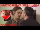 Очень Красивая Песня О Любви! 💕 Настоящая Женщина 💕 Исп. Руслан Эдиев КЛИПЫ 2017