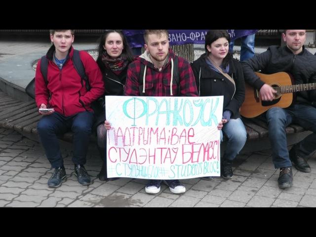Франківці провели акцію проти репресій білоруських активістів