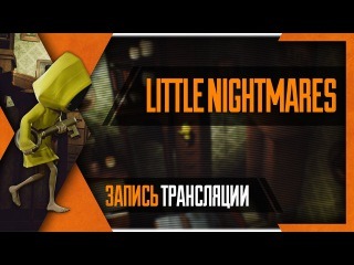 PHombie против Little Nightmare!