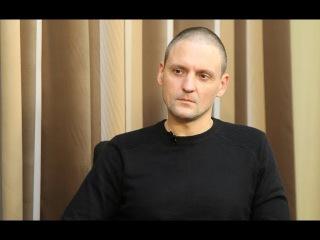 Сергей Удальцов: «Самый сильный ход Путина – не участвовать в выборах»