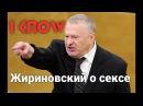 Высказывания Жириновского о сексе. Жириновский о сексе и женщинах. Правильные слова Жириновского.