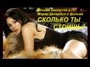 Сколько ты стоишь?  Combien tu m'aimes? (2005) Мелодрама с Моникой Беллуччи и Жераром Депардье