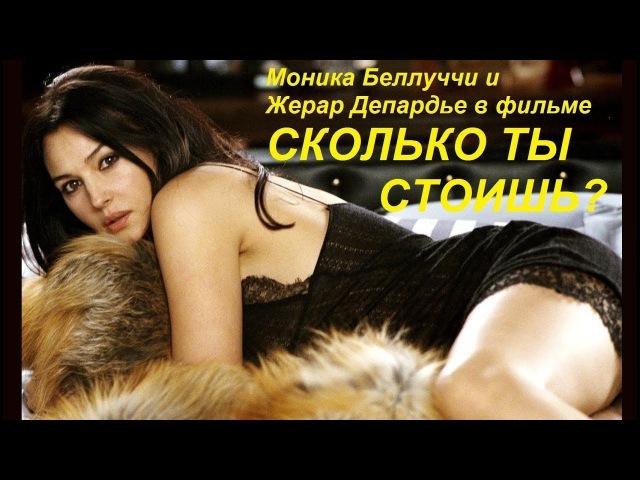 Сколько ты стоишь? / Combien tu m'aimes? (2005) Мелодрама с Моникой Беллуччи и Жераром Депардье