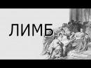 Лимб 38 Первый бессрочный диктатор Рима История Суллы