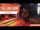 Прохождение | The Long Dark | Нашли бабку.. | 2