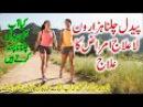 Paidal Chalny Ke Ajeeb O Ghareeb Fawaid