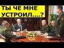 Лукашенко КОШМАРИТ генерала АРМИИ Беларусь за ДЕДОВЩИНУ!!