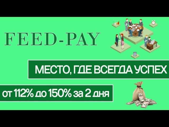 Как заработать на хайпах в 2017. Хайп инвест Feed Pay самый лучший заработок в интерне ...
