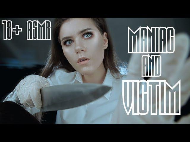 18 ASMR. Maniac and victim [ENG SUB] (roleplay) | Маньяк и жертва