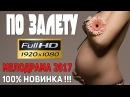 Фильм до слез! БЕРЕМЕННА НЕ ОТ МЕНЯ 2017 Русские новинки мелодрамы 2017 2016