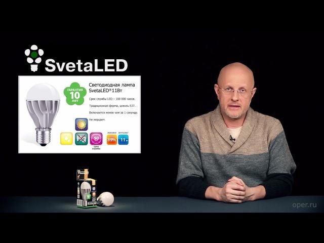 В цепких лапах 33: светодиодные лампы SvetaLED